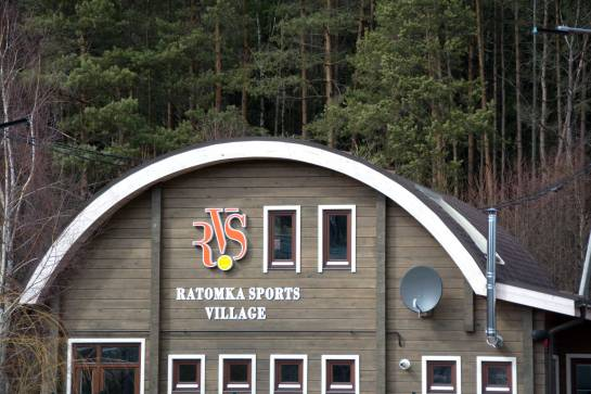 Ratomka Sports Village
